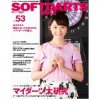 SOFT DARTS BIBLE Vol.53