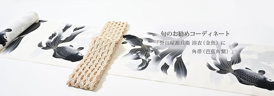 旬のお勧めコーディネート「誉田屋源兵衛浴衣のコーディネート 若冲の菊」