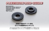 AXON DO-RG-001 PRECISION ROD GUIDE 4pic (適合ダンパー:REVOSHOCK/HIGH BIG BORE SHOCK�/HIGH BIG BORE SHOCK/YOKOMO BD9/INFINITY IF14/TRF 419XR)
