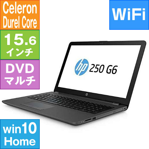 【新品】HP 15.6型 250 G6 [4PA35PA-AABF] (Celeron N4000 1.1GHz/ メモリ4GB/ HDD500GB/ Wifi(ac),BT/ DVDスーパーマルチ/ 10Home64bit)