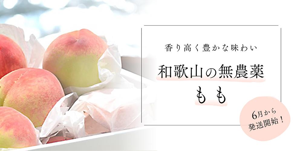 和歌山の無農薬桃
