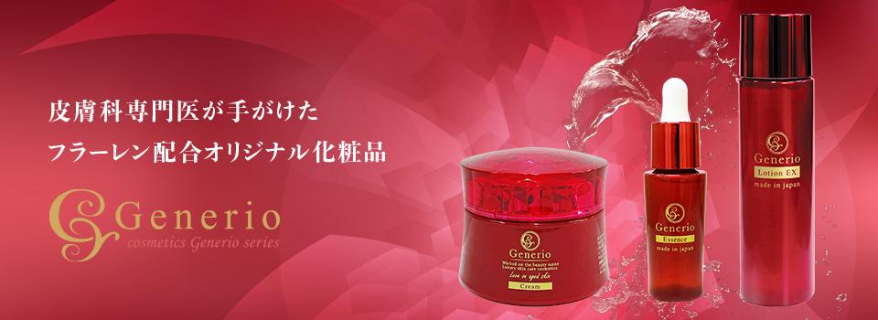 皮膚科専門医が手がけた オリジナルスキンケア化粧品 「ジェネリオ」