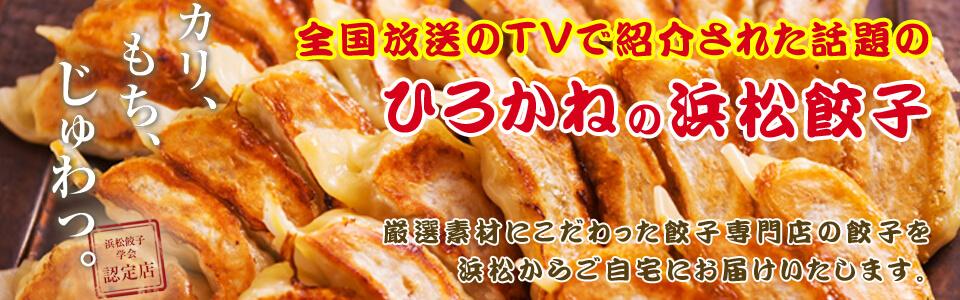 ひろかねの浜松餃子