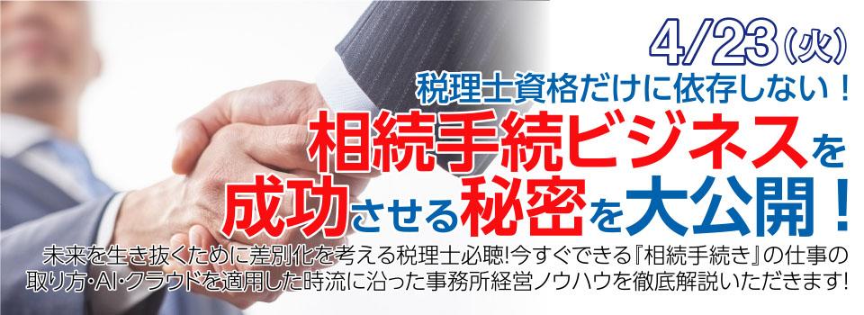 【DVD】平成30年度 税制改正セミナー