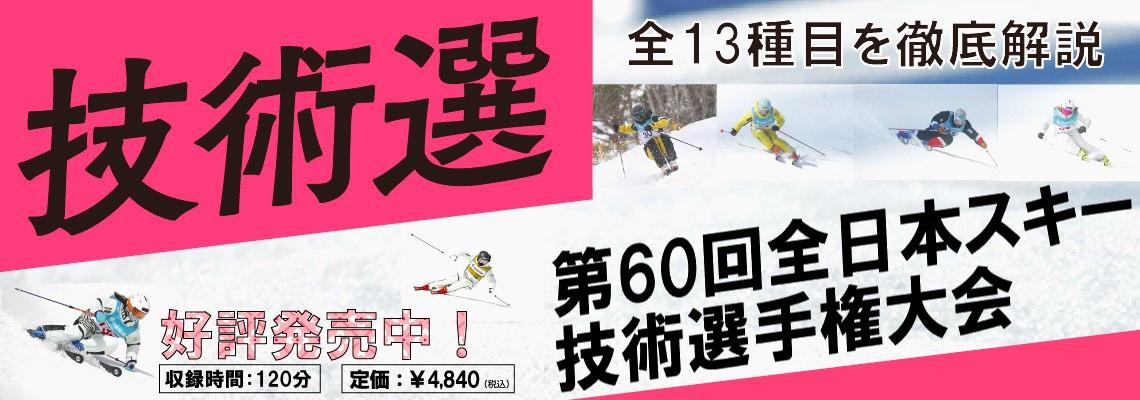 スキーグラフィックDVD2019-2