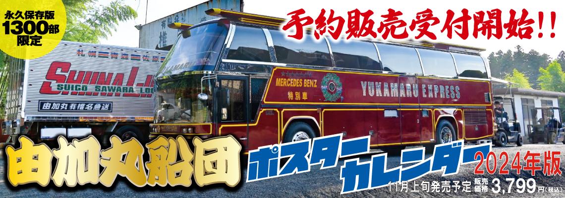 BISESカレンダー2021