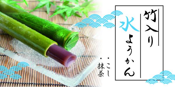 竹入り水羊羹