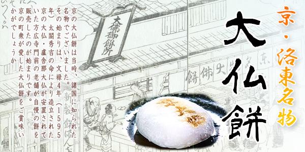 オリジナル和菓子