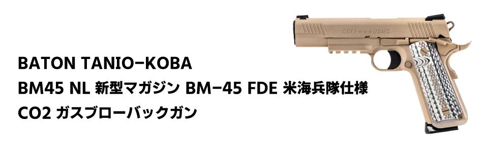【予約品】【2019年7月下旬発売予定】BOLT PEAKER BRSS : 電動ガン MP5A4 新型ハイスピードリコイルショック