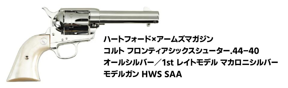 【予約品】【2018年12月発売予定】S&T モーゼルkar98K フェイクウッドストックストック ケースレス エアーコッキングボルトアクション