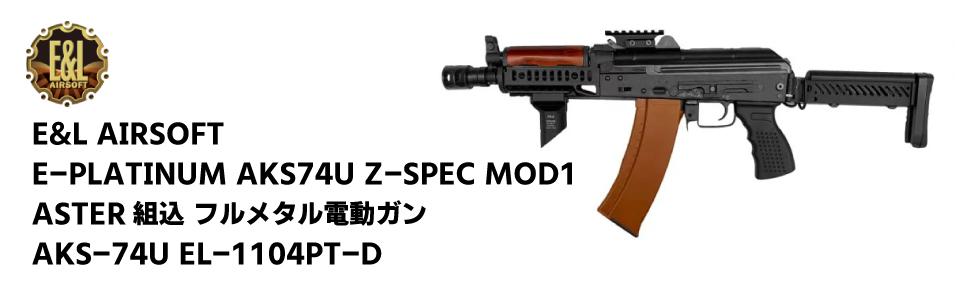 【予約品】【2018年11月中旬発売予定】 BOLT BRSS H.A.M.M.E.R.:電動ガン AK4-74UN