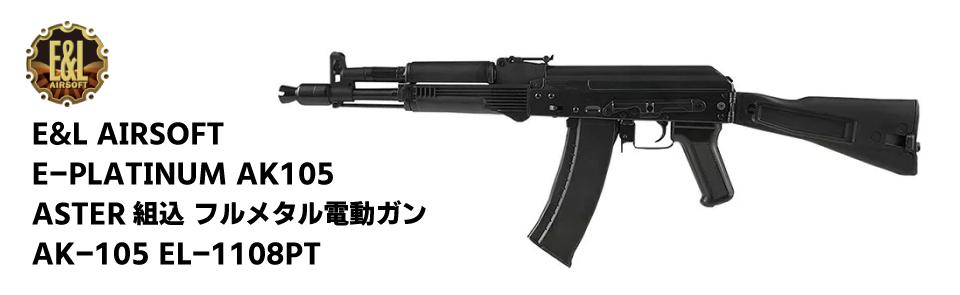 【予約品】【2019年4月19日発売予定】予約品 次世代電動ガン AKS47