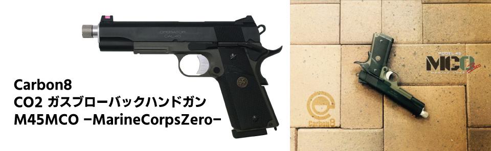 【予約品】【2018年11月末 入荷予定】ARESフルメタル電動ガン M45 コンパクトマシンガン