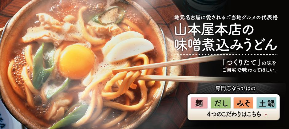 煮込みうどん山本屋本店 地元名古屋に愛されるご当地グルメの代表格 山本屋本店の味噌煮込みうどん