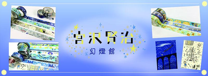宮沢賢治コレクション