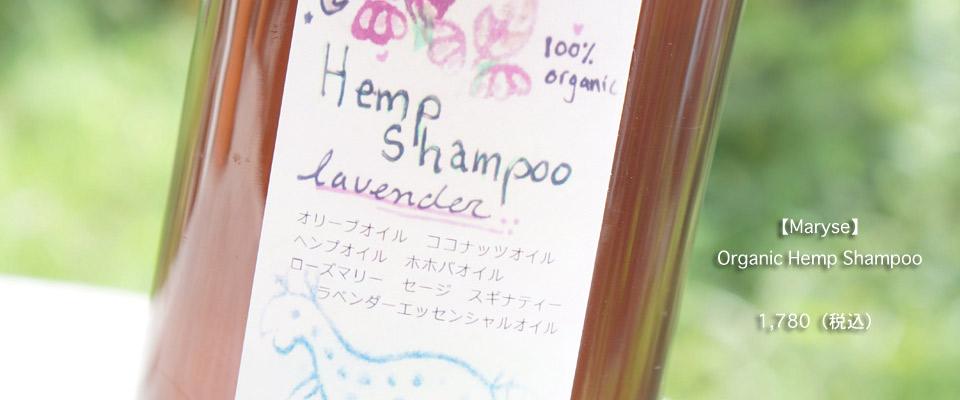 【マリーズ】Hemp Shampoo(lavender)EcoPump 500ml オーガニックヘンプシャンプー 泡ボトル入り