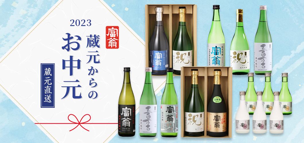 令和記念バージョン 富翁 純米吟醸 祝