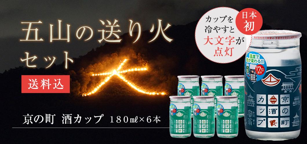 蔵元からのお中元2021