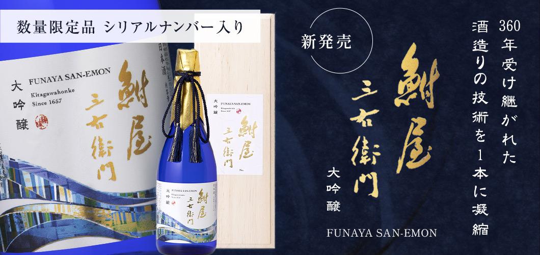 京の定番酒飲み比べセット