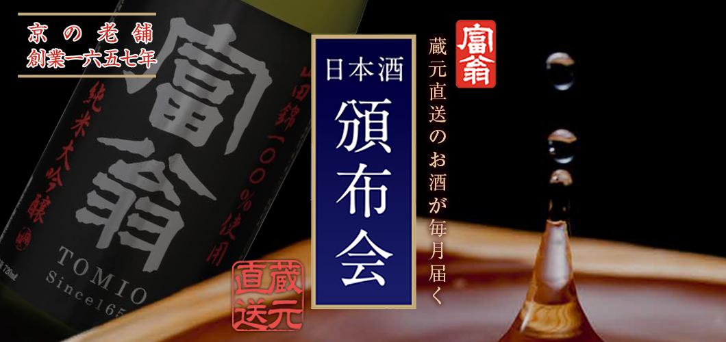 富翁 大吟醸純米 ささにごり生原酒
