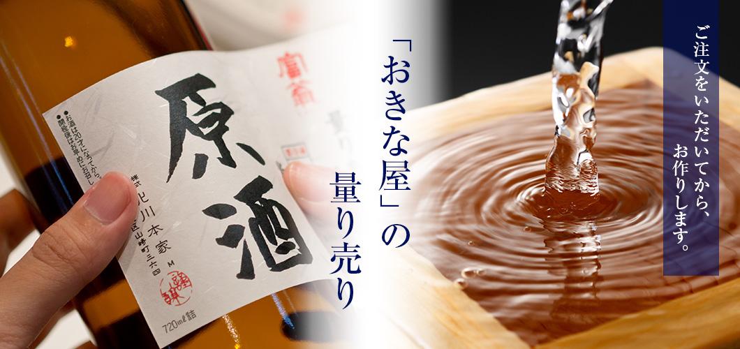 歴史を感じる京の定番酒飲み比べセット