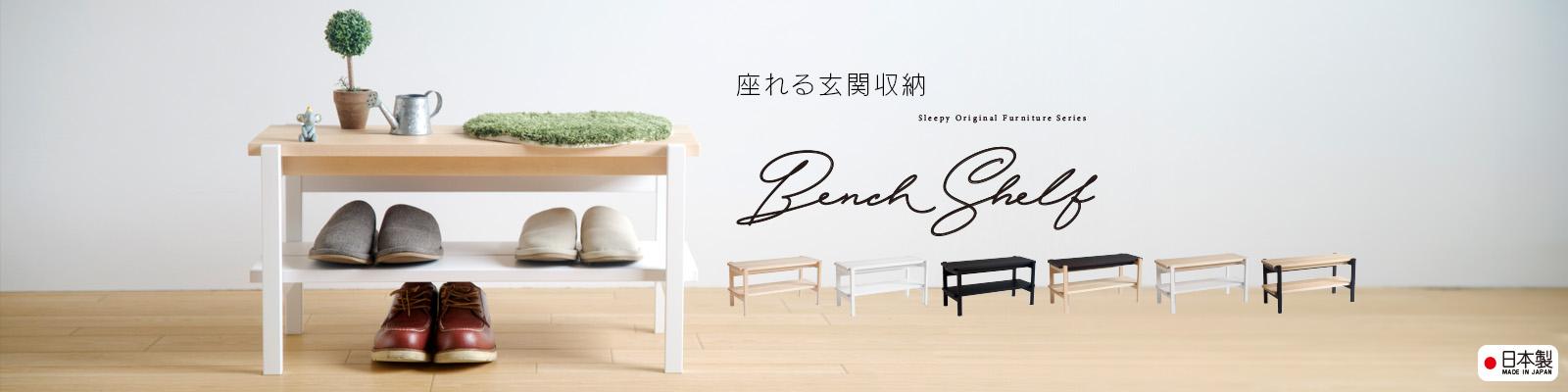 ベンチとしても活用できる天然木の玄関収納家具